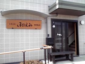 ニチイケアセンター横浜南山田