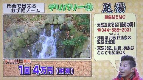 ネプの超法則_天然温泉の足湯デリバリー